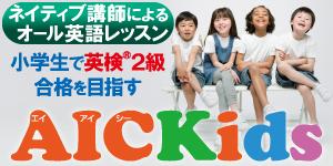 2020_AICKids-01-1
