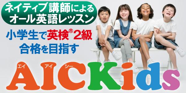 2020_AICKids-01-2