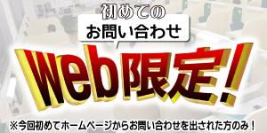 web_limited-01-1