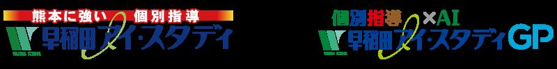 早稲田アイ・スタディ | 個別 塾 熊本県 熊本市 模試 中学 高校 大学 入試