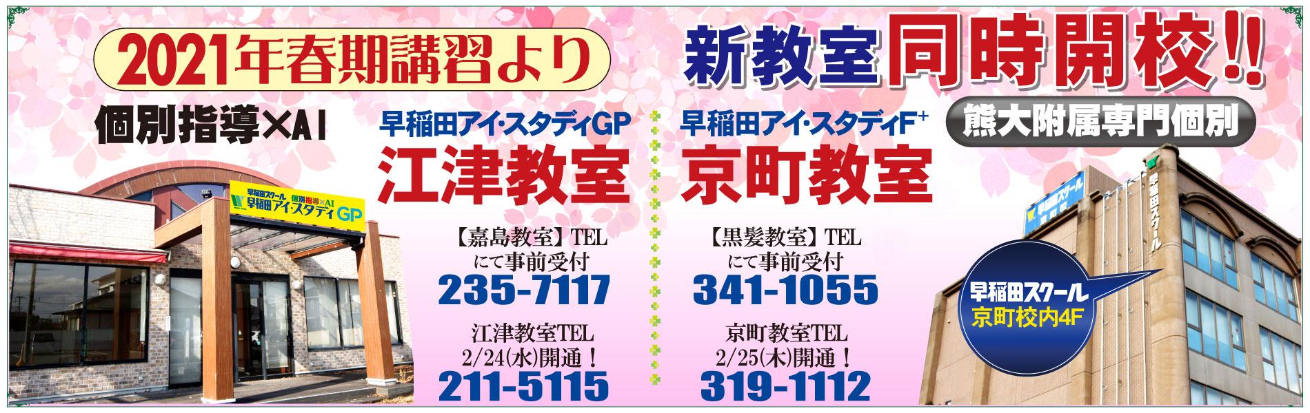 江津と京町に新規教室開校!!