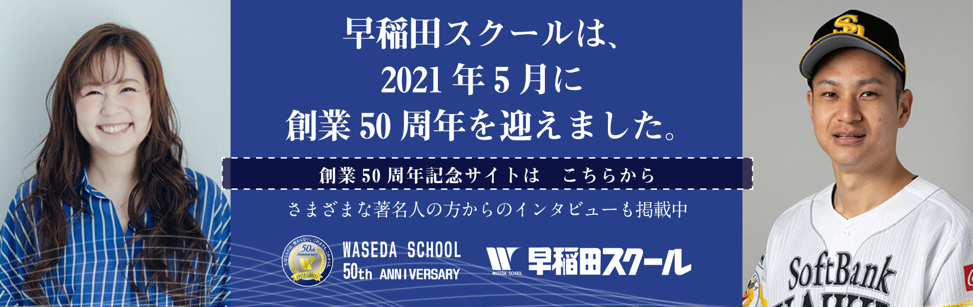 早稲田スクール50周年